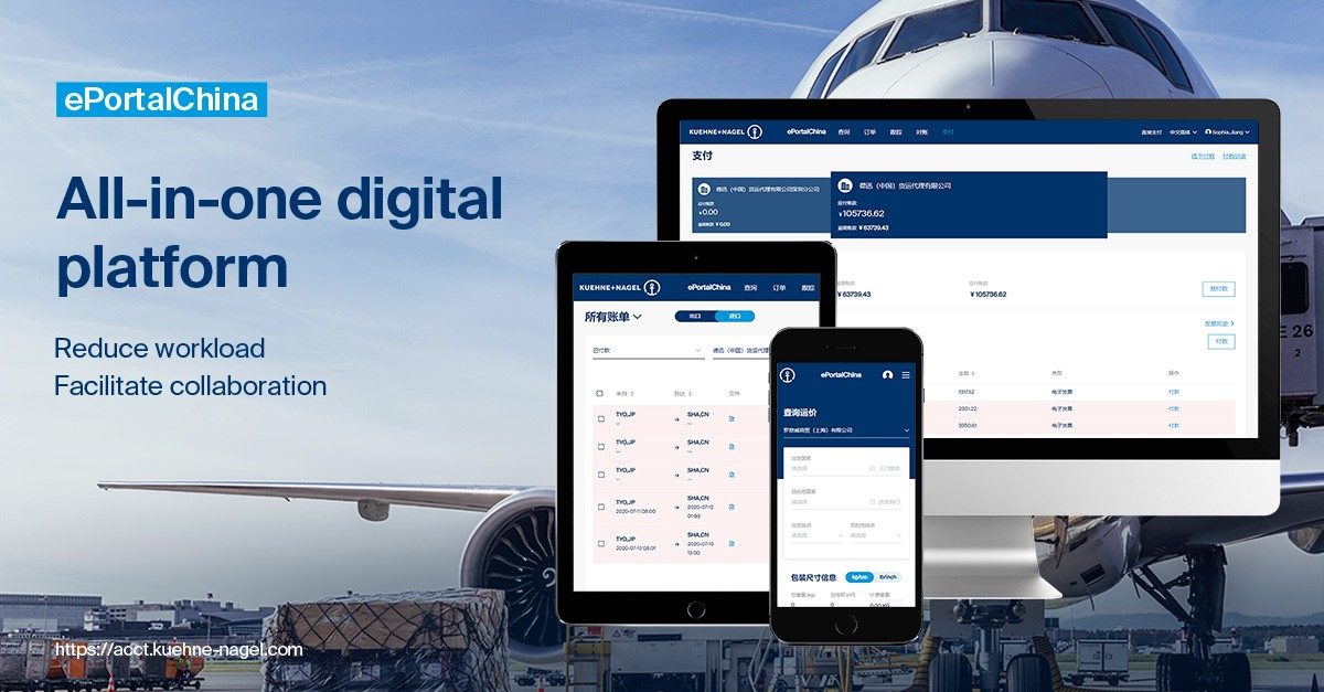 Kuehne+Nagel launches digital tool ePortalChina to help streamline processes