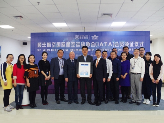 SF Airlines becomes a member of IATA