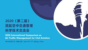 China Aerospace Conferences